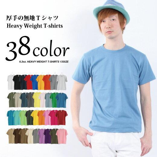 Tシャツ 無地 半袖 メンズ 春夏秋冬 綿100% 全38色 2XL 3XL 3L 4L 大きいサイズ|メンズ レディース メンズtシャツ カラーtシャツ 半袖tシャツ 夏服 メンズティーシャツ レディースティーシャツ 半そで おしゃれ 半袖t カラーティーシャツ 大きめ 大きい
