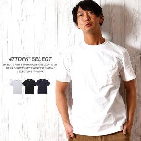 tシャツ メンズ 無地 半袖 ポケットtシャツ 白 紺 S-XL | 白tシャツ 大きいサイズ 白ティーシャツ 無地tシャツ ティシャツ ティーシャツ ホワイト カットソー 半袖tシャツ メンズtシャツ メンズティーシャツ シンプル 半袖t トップス 夏 夏服 おしゃれ 胸ポケット ポケットt