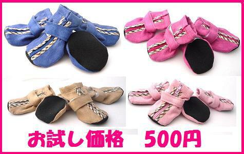 犬靴お試し価格500円メール便可(代引き不可) 犬靴 履きやすいスエード調生地X301
