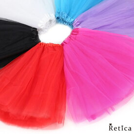 あす楽 パニエ 大人 子供 子ども こども ボリューム キッズ インナー コスプレ スカート ボリュームアップ ワンピース ドレス キッズ 白 黒 ホワイト ピンク レッド 赤 ブラック ブルー 青 パープル 紫 チェリーピンク 衣装
