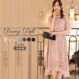 Dorry Doll ドリードール 結婚式 ドレス 袖あり パーティードレス フィッシュテール フォーマル お呼ばれ 二次会 体型カバー ヘムスカート ケミカルはしごレースパーティードレス(ピンクベージュ/スモークピンク/マスタード/グレーブルー/ダークグレー/ボルドー/ネイビー)