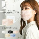 マスクカバー マスク レース 日本製 お洒落 簡単 立体マスク 洗えるマスク 可愛い 大人用 夏用(オフホワイト/ベージュ/ピンクベージュ/…