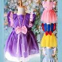 [メール便送料無料]女児 女の子 エプロン プリンセス かわいい エプロンドレス プリンセス キッズ 子供 子ども キ…