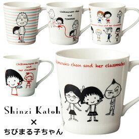 【ちびまる子ちゃんマグカップ】ちびまる子ちゃん グッズ shinzi katoh ラッピング可 さくらももこ【小倉陶器】【マイフレンズ】