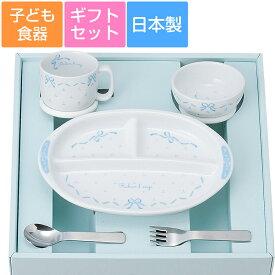 【子ども食器】【リボン・デ・アンジュ・こども食器セット】【化粧箱入】5点入り(ギフトボックス入り)ブルーのリボン柄 レンジ&食洗機対応 プレゼントにもおすすめ 日本製 金正陶器【マイフレンズ】