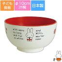 子ども食器【ミッフィー(ファーストストーリー)こども塗汁椀】スープ碗 レンジ対応 食洗機対応 日本製 出産祝い 幼児…