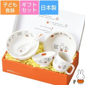 子ども食器【ミッフィー(ファーストストーリー)こども食器ギフトセット】(かわいいギフトボックス入り) レンジ対応 食洗機対応 日本製 出産祝い 離乳食 ラッピング可能 金正陶器【マイフレンズ】