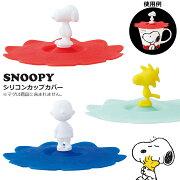スヌーピー(SNOOPY)シリコンカップカバー_top