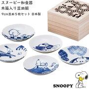 スヌーピーグッズSNOOPY和食器大人かわいいギフト_木箱入豆皿揃_top