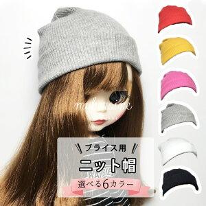 全6色 ブライス blythe ニット帽 帽子 ハット 人形 ネオブライス 服 BJD 球体関節人形