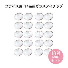 【10対(20個)セット】カスタムブライス用 14mm アイチップ セット 透明 グラスアイチップ ガラスアイチップ