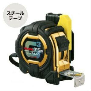 【タジマ】 セフコンベ G3ゴールドロックマグ爪25 7.5m メートル目盛 SFG3GLM25-75BL テープ幅25mm ロックタイプ 両面目盛 [コンベックス] 【TAJIMA】