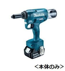 【マキタ】 18V 充電式リベッタ RV150DZ 本体のみ <バッテリ・充電器・ケース別売> 【makita】
