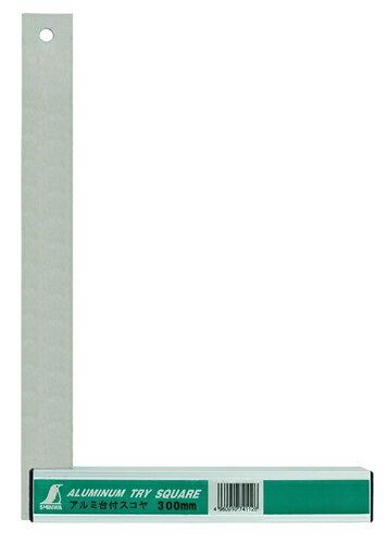 【11/24 10:00〜12/1 9:59 スマホエントリーでポイント10倍】シンワ測定 74112 アルミ台付スコヤ 30cm 目盛なし