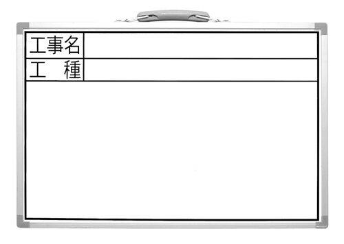 シンワ測定 77366 ホワイトボード CSW 30×45cm 「工事名・工種」 横