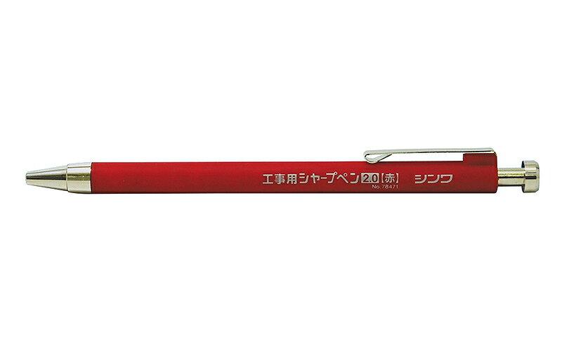 【11/24 10:00〜12/1 9:59 スマホエントリーでポイント10倍】シンワ測定 78471 工事用 シャープペン 2.0mm 赤