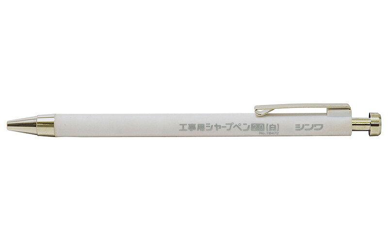 【11/24 10:00〜12/1 9:59 スマホエントリーでポイント10倍】シンワ測定 78472 工事用 シャープペン 2.0mm 白