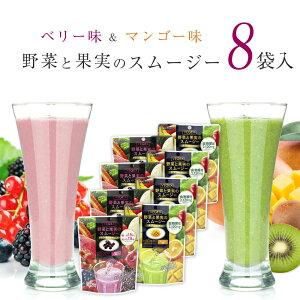 スムージー ダイエット 置き換え チアシード アサイー 健康 美容 健康食品 スーパーフード お試し アサイースムージー グリーンスムージー 【野菜と果実のスムージー マンゴー・ベリー風味
