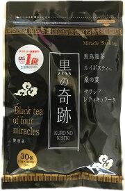 黒の奇跡×1袋 90g(3g×30包)送料無料 1000円ポッキリ 健康茶 混合茶 ルイボスティー 烏龍茶 ウーロン茶 サラシア茶 桑の葉茶 お試し ダイエット