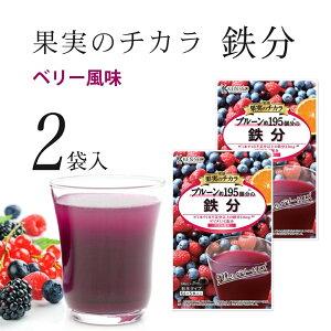 鉄分 ドリンク 栄養 葉酸 プルーン スムージー 置き換え ダイエット 健康 美容 美味しい 飲みやすい ビタミン オススメ おすすめ ベリー ベリー味 【実感 果実のチカラ 鉄分 6g×5本 2個セット