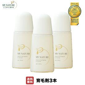 【公式】送料無料 マイナチュレ育毛剤 3本セット 育毛剤 女性用 120ml あす楽対応