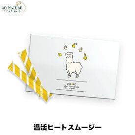 【公式】アルポカ ヒートスムージー 温活