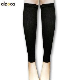 【公式】アルポカ レッグウォーマー 40cm丈 レッグウォーマー 60cm丈 ストッキング シルク 温活
