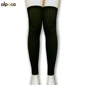 【公式】アルポカ レッグウォーマー 60cm丈 ストッキング シルク 温活
