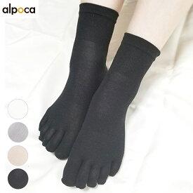 【公式】アルポカ 5本指靴下 靴下 五本指ソックス 五本指靴下 レディース 温活