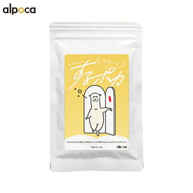 【公式】 するポカ アルポカ 温活サポートサプリ 腸活 温活 ビフィズス菌 乳酸菌 鉄分 生姜 すっきり サプリ
