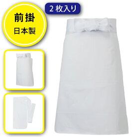 前掛 調理 厨房 白衣 調理師 和食 エプロン 【2枚セット】 日本製 フィット感抜群 綿100% カツラギ 白 10010 L センツキ SENTSUKI