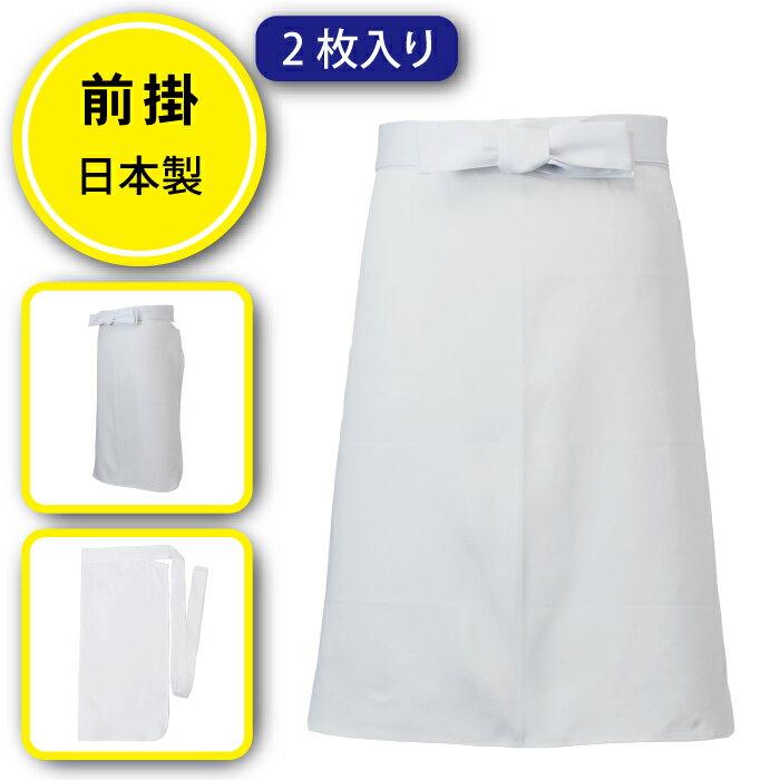 前掛 調理 厨房 白衣 調理師 和食 エプロン 【2枚セット】 日本製 フィット感抜群 綿100% カツラギ 白 10010 M センツキ SENTSUKI