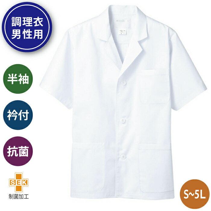 白衣 調理 調理服 飲食店 厨房 調理師 和食白衣 半袖 衿付 男性用 抗菌防臭加工 [O157対応] ホワイト 1−602 モンブラン Montblanc