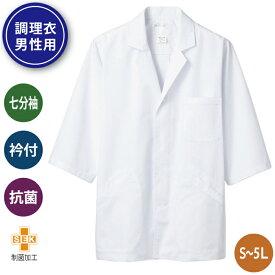 白衣 調理 調理服 飲食店 厨房 調理師 和食白衣 七分袖 衿付 男性用 抗菌防臭加工 [O157対応] ホワイト 1−607 モンブラン Montblanc
