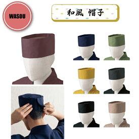 調理 帽子 和帽子 和風 ユニフォーム 居酒屋 飲食店 白衣 作務衣 無地 カラー フリーサイズ NO8026 アルベ チトセ