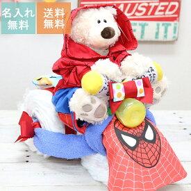おむつケーキ 男の子 女の子 スパイダーマン アメコミMARVEL 名入れ 出産祝い 人気 キャラクター おしゃれ おむつバイク オムツケーキ オムツバイク 送料無料