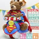 おむつケーキ 男の子 女の子 スーパーマン アメコミMARVEL 名入れ 出産祝い 人気 キャラクター おしゃれ おむつバイク オムツケーキ オムツバイク 送料無料