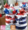 おむつケーキ 男の子 女の子 スヌーピー 名入れ 出産祝い 人気 キャラクター おしゃれ オムツケーキ 送料無料 3段 ブルー・レッド