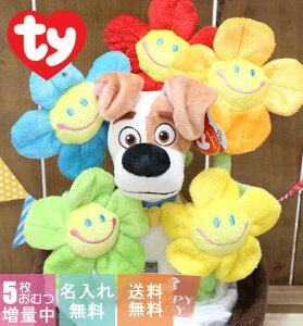 おむつケーキ 男の子 女の子 韓国風 Ty PETS マックス ファンキーフラワー おもちゃ 花ぬいぐるみ 今治フェイスタオル マスコット 名入れ 出産祝い 人気 キャラクター おしゃれ オムツケー