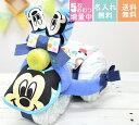 おむつケーキ ディズニー 男の子 女の子 ミッキー 名入れ 出産祝い 人気 キャラクター おしゃれ おむつバイク オムツ…