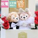 電報 結婚式 ぬいぐるみ ウェルカムドール  祝電 結婚祝い フォトフレーム 写真立て おしゃれ 新郎 新婦 ダッフィ…