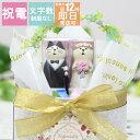 電報 結婚式 ぬいぐるみ ウェルカムドール おしゃれ 祝電 結婚 結婚祝い ウェディング ウェルカム フラワー 送料無料 …
