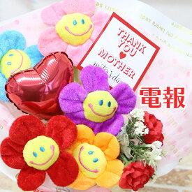 マスコット電報 ブーケ 花束 カーネーション ファンキーフラワー 母の日 父の日 誕生日 ウエディング 結婚式 バースデー 韓国 贈り物ぬいぐるみ ギフト 即日発送 お花 贈り物 おしゃれ かわいい 祝電 フラワー 発表会