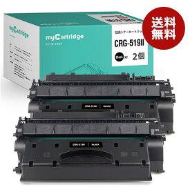 【宅配便送料無料】キヤノン CRG-519II ブラック 2個セット 増量版 互換トナーカートリッジ 対応機種:LBP6600/ LBP6300/ LBP251/ LBP252/ LBP6340/ LBP6330用【安心1年保証】
