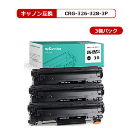 CRG-326 CRG-328 キヤノン 互換 トナーカートリッジ 共通 ブラック3本 対応機種:LBP6200/ LBP6230/ LBP6240/ MF4410/ MF4420n/ MF4430/ MF4450/ MF4550d/ MF4570dn/ MF4580dn/ MF4750/ MF4820d/ MF4830d/ MF4870dn/ MF4890dw
