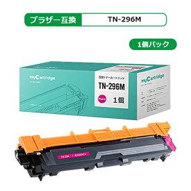 TN-296M ブラザー 互換トナーカートリッジ TN-296 マゼンタ単品 対応機種:HL-3140CW / HL-3170CDW / MFC-9340CDW / DCP-9020CDW【安心1年保証・あす楽】
