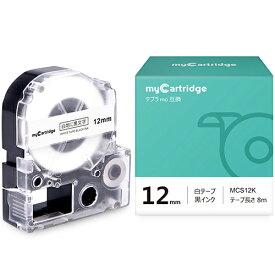 SS12K キングジム 互換テープカートリッジ テプラPRO 白地黒文字 幅12mm 長さ8m テプラテープ【安心1年保証】