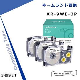 【宅配便送料無料】XR-9WE 3本セット カシオ用 ネームランド 互換テープカートリッジ ラベル 9mm/白テープ/黒文字【あす楽】