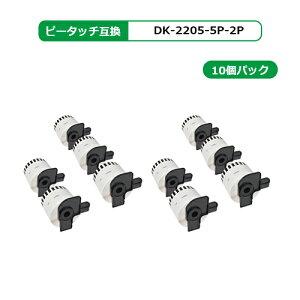 【福袋2個セット】 DK-2205 ブラザー用 5個×2個セット(5個のフレーム付) ピータッチ DKテープ (感熱紙) DK-2205 互換品 DKテープ/DKラベル(62mm x 30.48m) 長尺紙テープ(大)