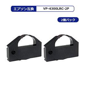 【福袋2個セット】 VP-4300LRC エプソン用 汎用 インクリボンカセット×2個セット ドットプリンター用